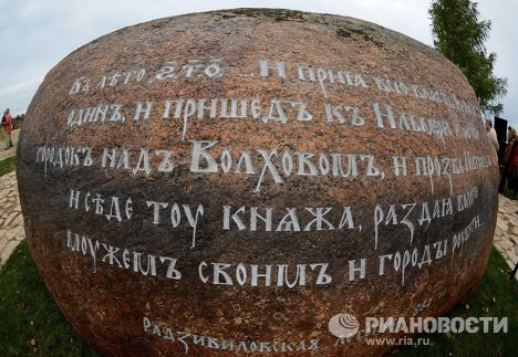 The 1,150th anniversary of the Russian state was celebrated in Veliky Novgorod on September 21-23. A monument called The Prince's Stone was unveiled in Rurik's City on Saturday. The inscription has been made recently, but the stone itself has witnessed events from a thousand years ago, historians claim.